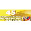 «Фурнатур» приглашает на «Текстильлегпром»